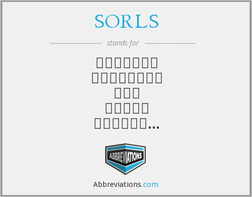 What does SORLS stand for?
