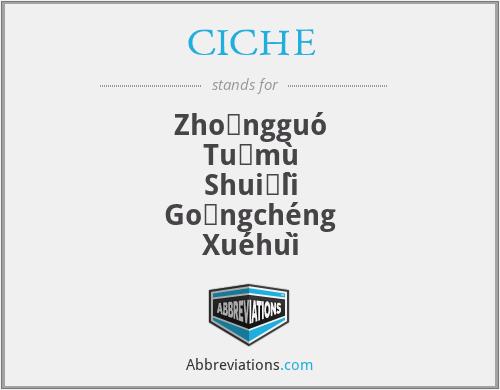 CICHE - Zhōngguó Tǔmù Shuǐlì Gōngchéng Xuéhuì