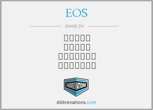 EOS - جمعية تقويم الأسنان المصرية