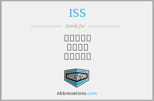 What does ISS. stand for?