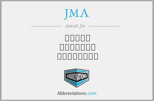 JMA - نقابة الأطباء الأردنية