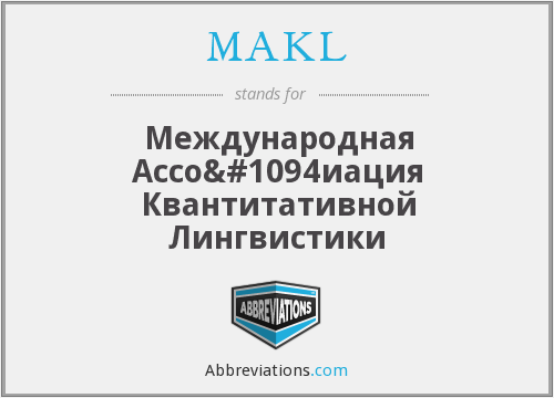What does MAKL stand for?