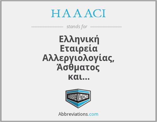 HAAACI - Ελληνική Εταιρεία Αλλεργιολογίας, Άσθματος και Κλινικής Ανοσολογίας