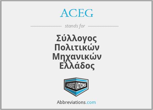 ACEG - Σύλλογος Πολιτικών Μηχανικών Ελλάδος