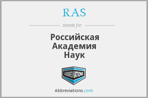 RAS - Российская Академия Наук