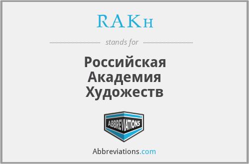 RAKh - Российская Академия Художеств