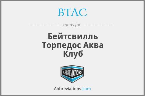 BTAC - Бейтсвилль Торпедос Аква Клуб