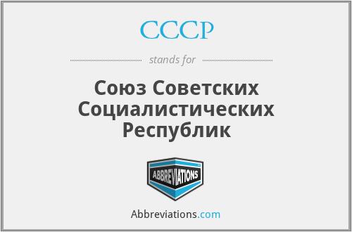 CCCP - Союз Советских Социалистических Республик