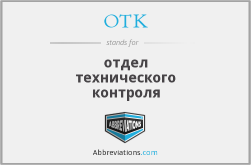 OTK - отдел технического контроля