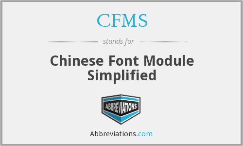 CFMS - Chinese Font Module Simplified