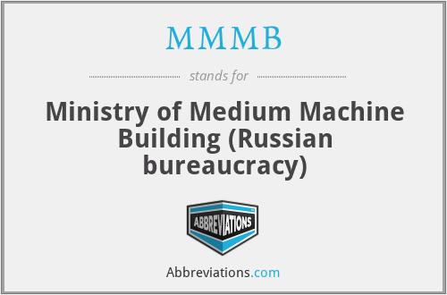 MMMB - Ministry of Medium Machine Building (Russian bureaucracy)