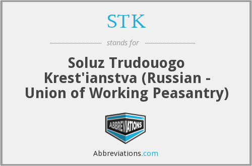 STK - Soluz Trudouogo Krest'ianstva (Russian - Union of Working Peasantry)