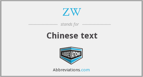 ZW - Chinese text
