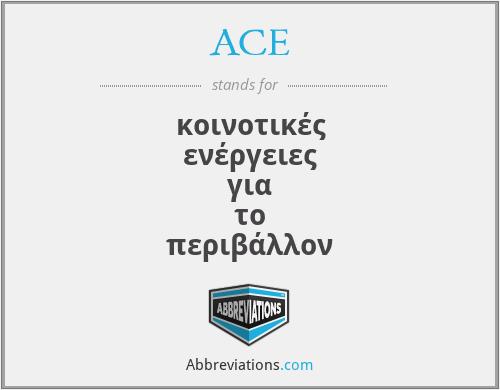 ACE - κοινοτικές ενέργειες για το περιβάλλον