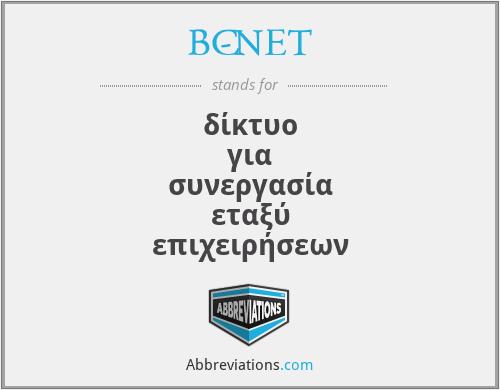 BC-NET - δίκτυο για συνεργασία εταξύ επιχειρήσεων