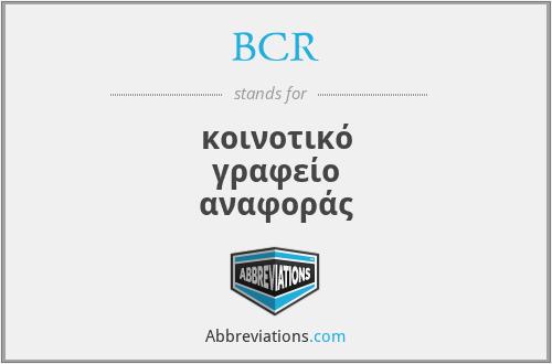 BCR - κοινοτικό γραφείο αναφοράς