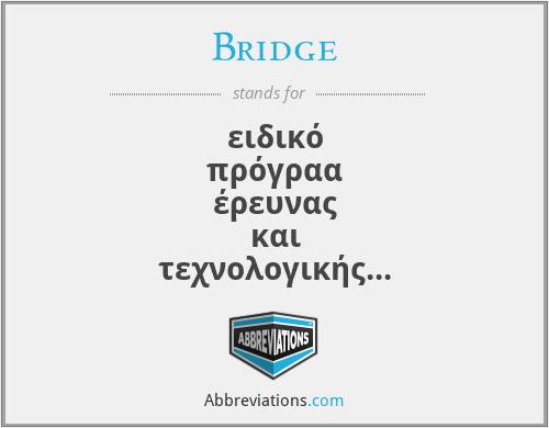 Bridge - ειδικό πρόγραα έρευνας και τεχνολογικής ανάπτυξης στον τοέα της βιοτεχνολογίας