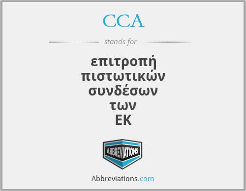 CCA - επιτροπή πιστωτικών συνδέσων των ΕΚ
