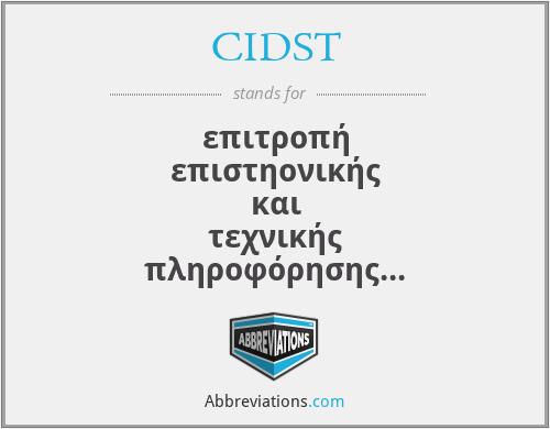 CIDST - επιτροπή επιστηονικής και τεχνικής πληροφόρησης και τεκηρίωσης