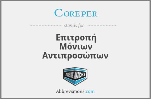Coreper - Επιτροπή Μόνιων Αντιπροσώπων