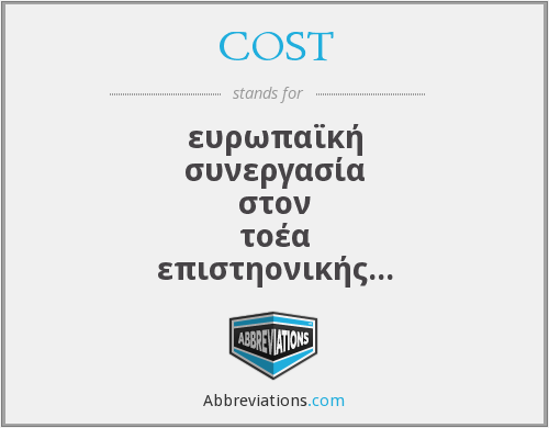 What does COST stand for?