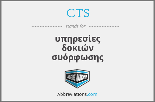 What does CTS. stand for?