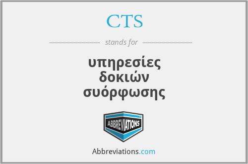CTS - υπηρεσίες δοκιών συόρφωσης