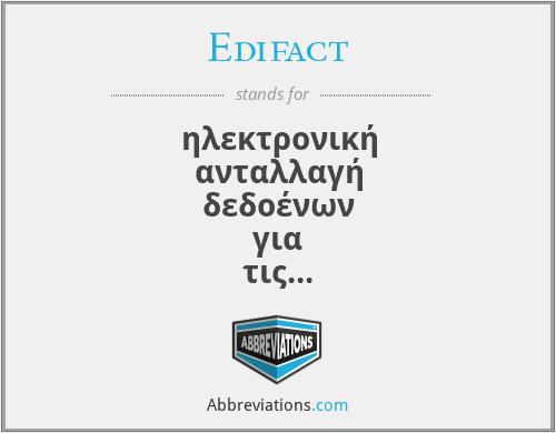 Edifact - ηλεκτρονική ανταλλαγή δεδοένων για τις διοικητικές υπηρεσίες, το επόριο και τις εταφορές