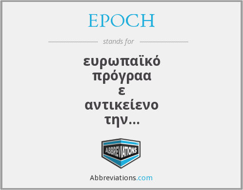 What does EPOCH stand for?