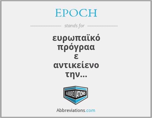 EPOCH - ευρωπαϊκό πρόγραα ε αντικείενο την κλιατολογία και τους κινδύνους φυσικών καταστροφών