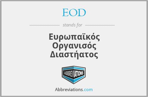 EOD - Ευρωπαϊκός Οργανισός ∆ιαστήατος