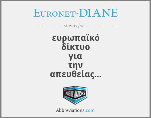 Euronet-DIANE - ευρωπαϊκό δίκτυο για την απευθείας προσπέλαση των πληροφοριών