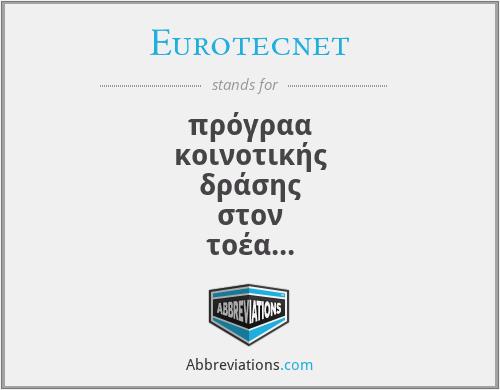Eurotecnet - πρόγραα κοινοτικής δράσης στον τοέα της επαγγελατικής κατάρτισης και των τεχνολογικών αλλαγών