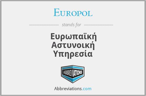 Europol - Ευρωπαϊκή Αστυνοική Υπηρεσία