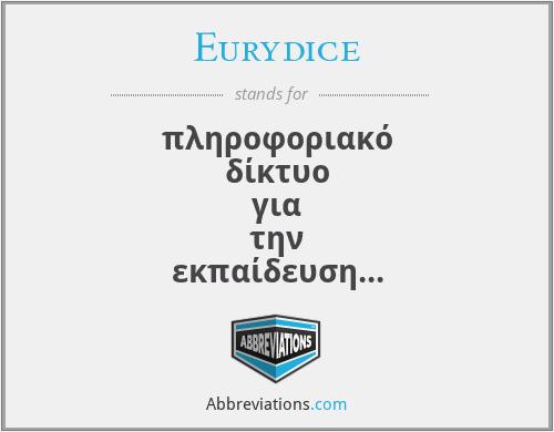 Eurydice - πληροφοριακό δίκτυο για την εκπαίδευση στην Ευρώπη