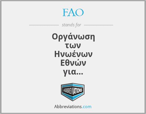 FAO - Οργάνωση των Ηνωένων Εθνών για τη ∆ιατροφή και τη Γεωργία