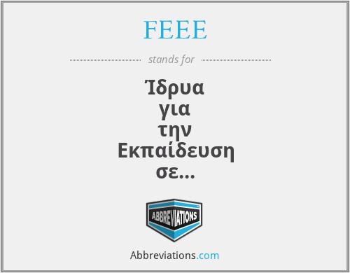 FEEE - Ίδρυα για την Εκπαίδευση σε Περιβαλλοντικά Θέατα στην Ευρώπη