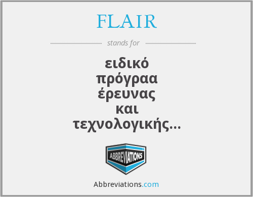 FLAIR - ειδικό πρόγραα έρευνας και τεχνολογικής ανάπτυξης στον τοέα της επιστήης και της τεχνολογίας των τροφίων