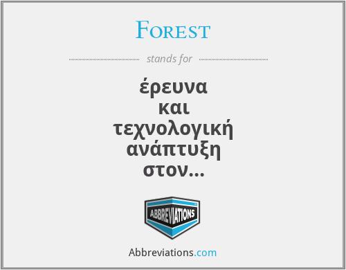 Forest - έρευνα και τεχνολογική ανάπτυξη στον δασοκοικό τοέα