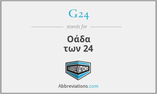 G24 - Οάδα των 24