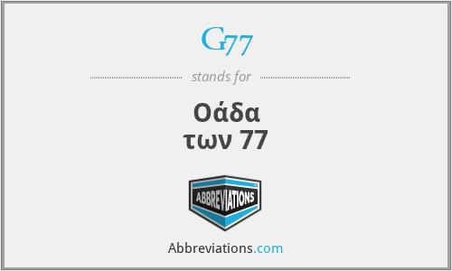 G77 - Οάδα των 77