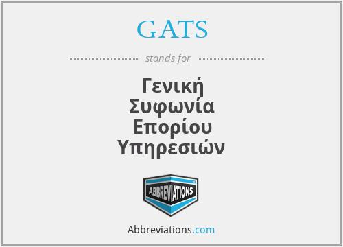 GATS - Γενική Συφωνία Επορίου Υπηρεσιών