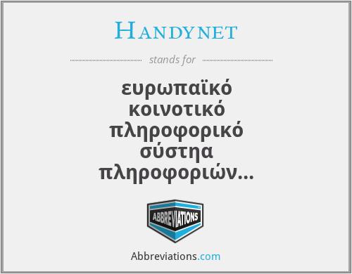 Handynet - ευρωπαϊκό κοινοτικό πληροφορικό σύστηα πληροφοριών για ζητήατα ειονεκτούντων ατόων