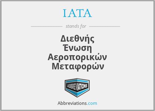 IATA - ∆ιεθνής Ένωση Αεροπορικών Μεταφορών