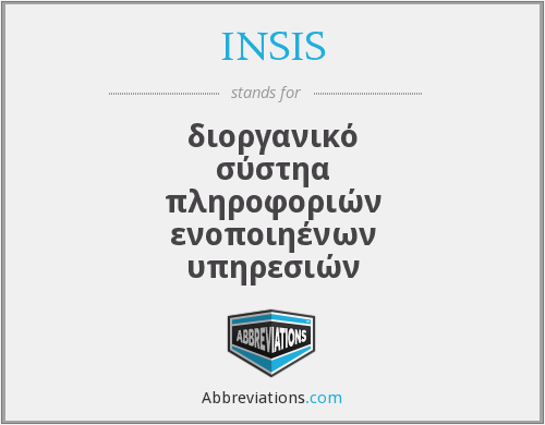 What does INSIS stand for?