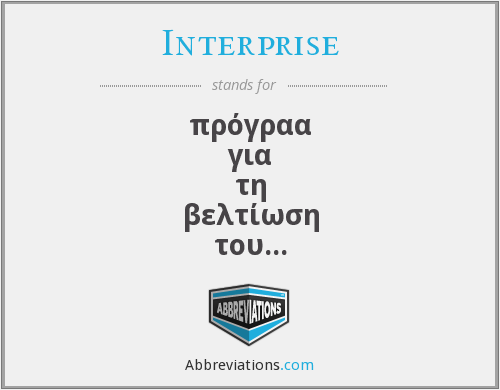 What does INTERPRISE stand for?
