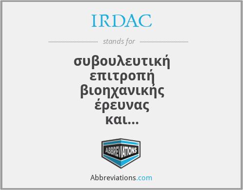 IRDAC - συβουλευτική επιτροπή βιοηχανικής έρευνας και ανάπτυξης
