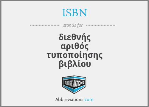 ISBN - διεθνής αριθός τυποποίησης βιβλίου