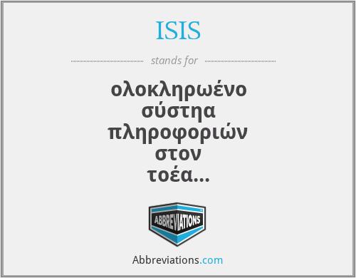 ISIS - ολοκληρωένο σύστηα πληροφοριών στον τοέα των προτύπων