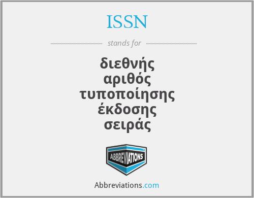 ISSN - διεθνής αριθός τυποποίησης έκδοσης σειράς